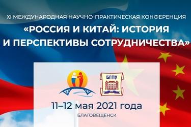 Конференция, Организация «Для мероприятий», ХI Международная научно-практическая конференция «Россия и Китай: история и перспективы сотрудничества», 16-05-2021 12:23