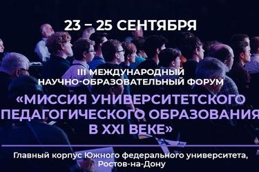 Форум, Организация «Для мероприятий», III Международный научно-образовательный форум «Миссия университетского педагогического образования в XXI веке», 27-09-2021 01:45