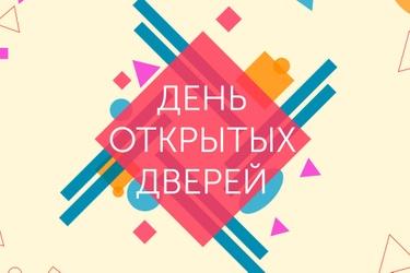 День открытых дверей, Организация «Для мероприятий», День открытых дверей АТиСО, 15-05-2021 11:47